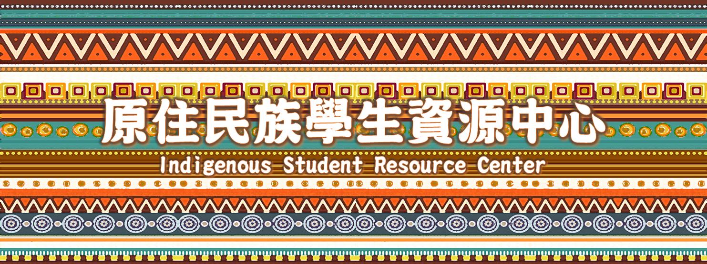 原住民族學生資源中心