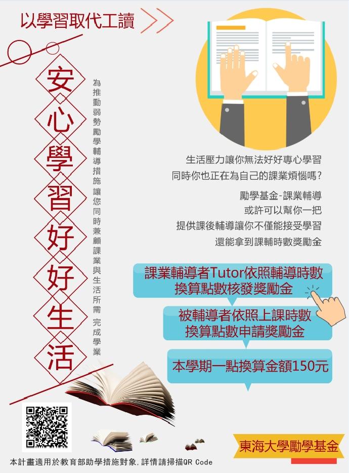 106 - 02 勵學基金 課業輔導 - 暑修補助 現正實施中!