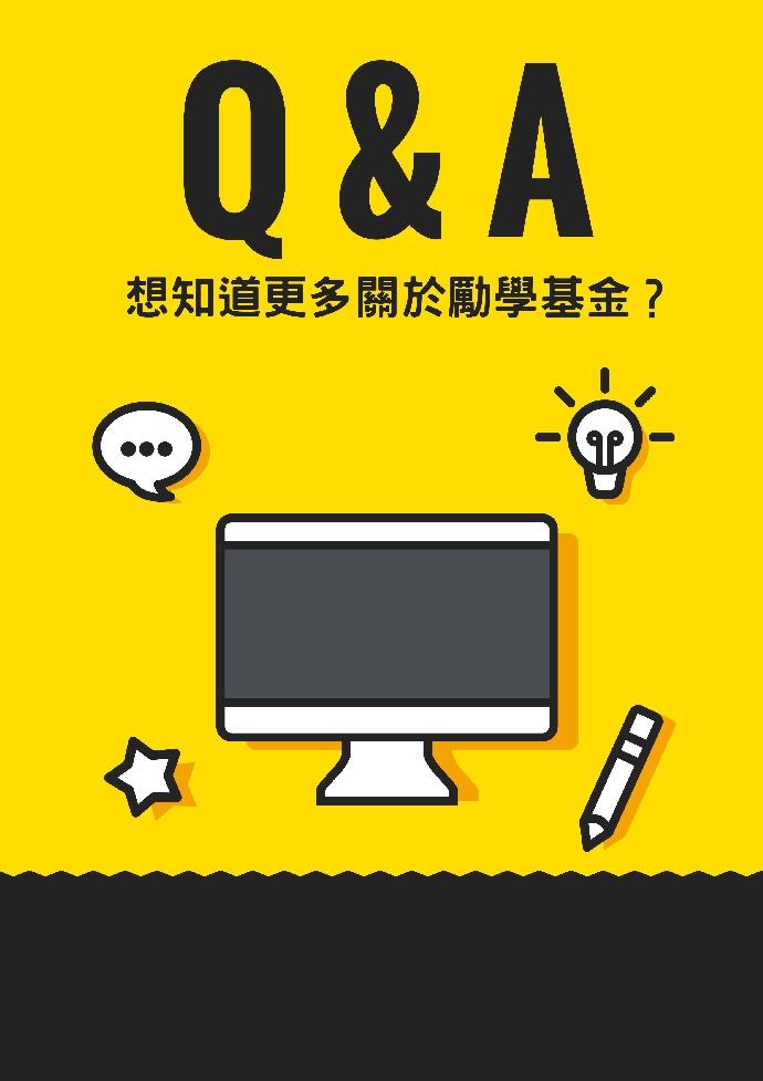 勵學基金Q&A上線了!
