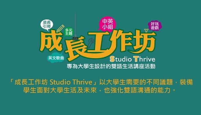 成長工作坊 Studio Thrive 開跑囉!