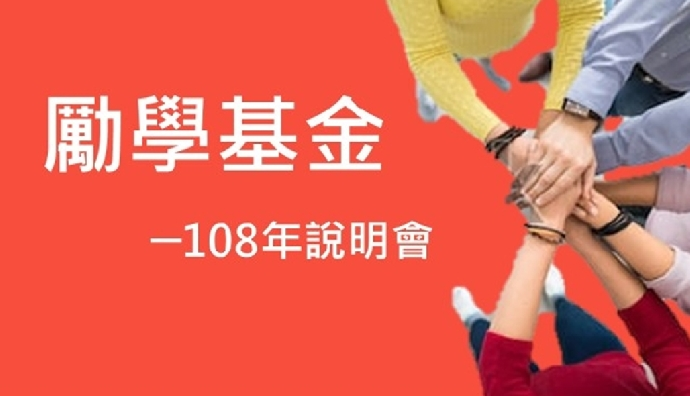 108學年度勵學基金說明簡報!