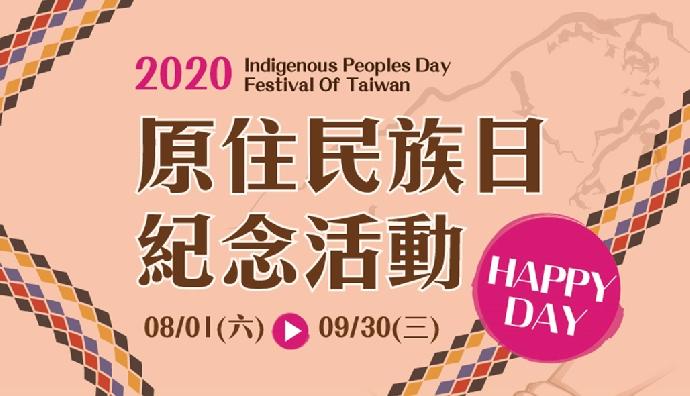 8月1日臺中市紀念原住民族日活動