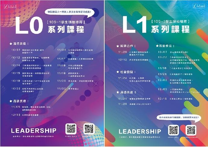 109-1領袖培力L0、L1系列課程
